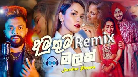 Amuthuma malak remix 2021 sinhala remix free download