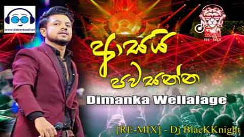 Asai Pawasanna Dimanka W BlacKKnight Music ReMix DJ BlacKKnight Music 2020 sinhala remix free download