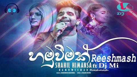Hamuweemak Sinhala Remix by DJ Mi Reeshmash 2020 sinhala remix free download