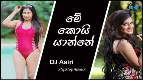 Me Koi Yanne FT Rathnapuren Hiphop Remix by Dj Asiri sinhala remix free download