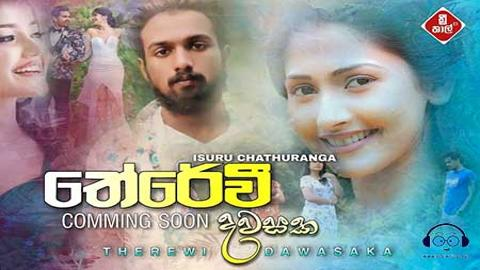 Therevi Dawasaka By Isuru Chathuranga 2020 New Sinhala Song MP3 Download sinhala remix DJ free download