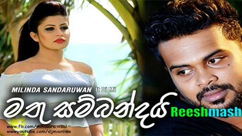 Mathu Sambandai Reeshmash Exclusive sinhala remix free download
