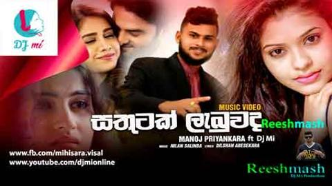 sathutak Labunada Reeshmash by Dj Mi sinhala remix free download